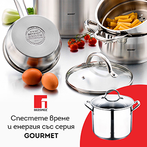 Gourmet - тенджери за ценители